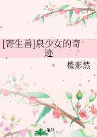 作品 徐明生/我是泉新一……不,我叫泉真子。