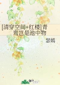 [清穿空间+红楼]青鸾岂是池中物