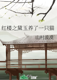 [红楼]黛玉养喵记 山村漠漠
